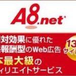 A8net(A8ネット)登録方法の詳細手順はこちら